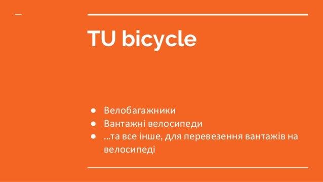 TU bicycle ● Велобагажники ● Вантажні велосипеди ● ...та все інше, для перевезення вантажів на велосипеді