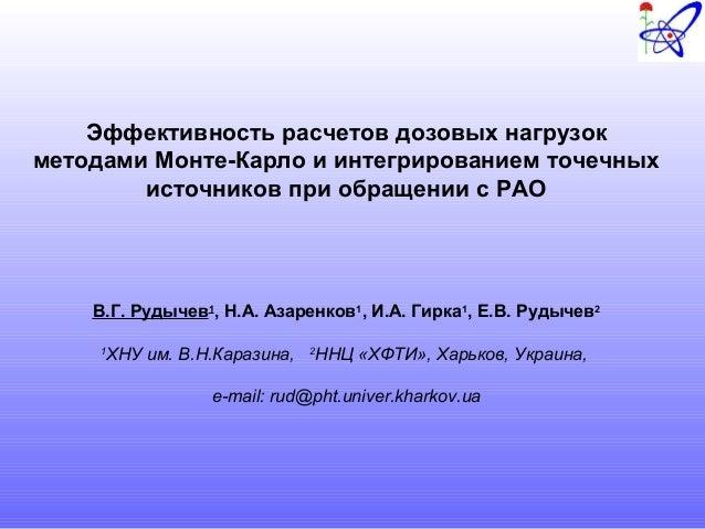 Эффективность расчетов дозовых нагрузок методами Монте-Карло и интегрированием точечных источников при обращении с РАО В.Г...