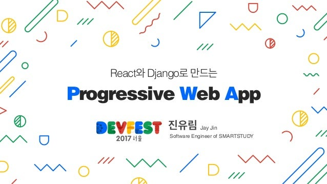 Software Engineer of SMARTSTUDY Jay Jin React Django Progressive Web App