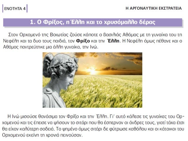 Ίκαρος Αιγέας Θεά Αθηνά Ικαρία, Ικάριο Πέλαγος Αιγαίο Πέλαγος Αθήνα
