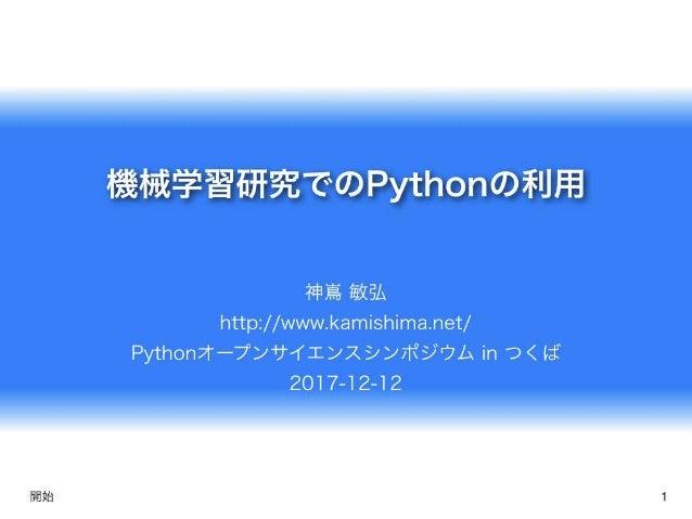 機械学習研究でのPythonの利用