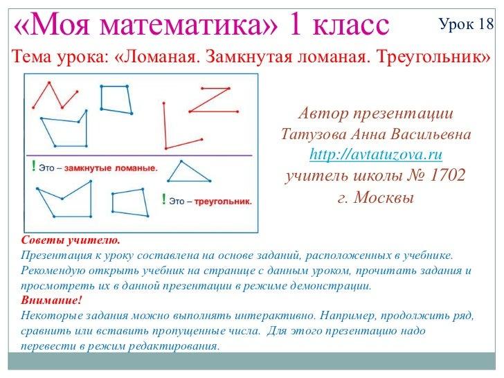 «Моя математика» 1 класс                                             Урок 18Тема урока: «Ломаная. Замкнутая ломаная. Треуг...