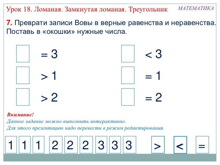 Конспект урока по математике 2 класс пнш ломаная