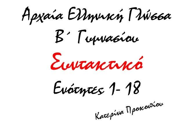 Αρχαία Ελληνική Γλώσσα Β΄ Γυμνασίου Συντακτικό Ενότητες 1- 18