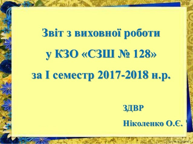 Звіт з виховної роботи у КЗО «СЗШ № 128» за І семестр 2017-2018 н.р. ЗДВР Ніколенко О.Є.