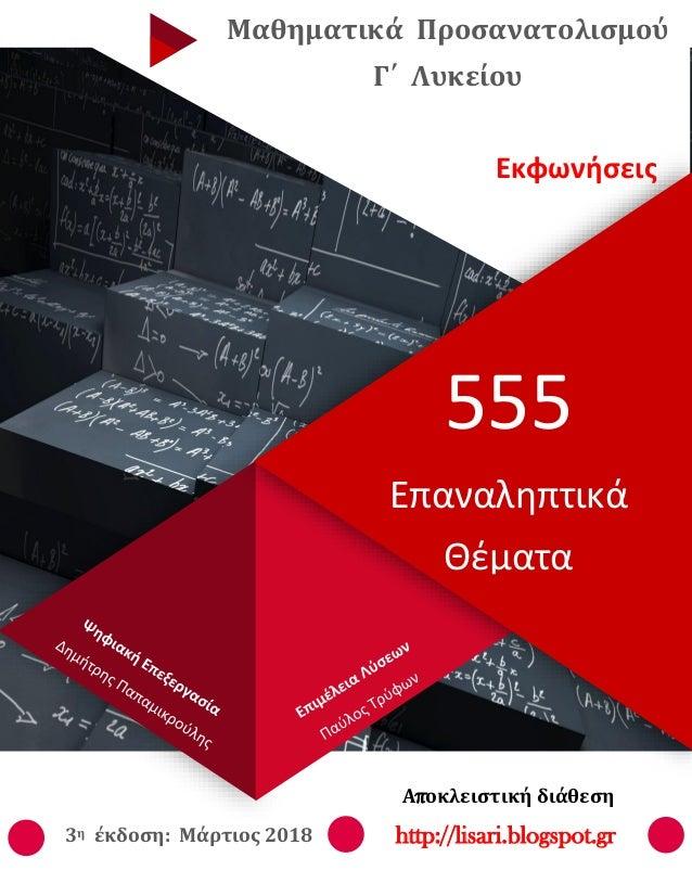 Μαθηματικά Προσανατολισμού Γ΄ Λυκείου Εκφωνήσεις Αποκλειστική διάθεση http://lisari.blogspot.gr 555 Επαναληπτικά Θέματα 3η...