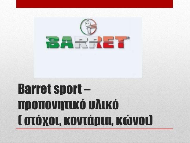 Barret sport – προπονητικό υλικό ( στόχοι, κοντάρια, κώνοι)