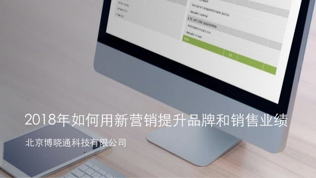 2018年如何用新营销提升品牌和销售业绩 北京博晓通科技有限公司