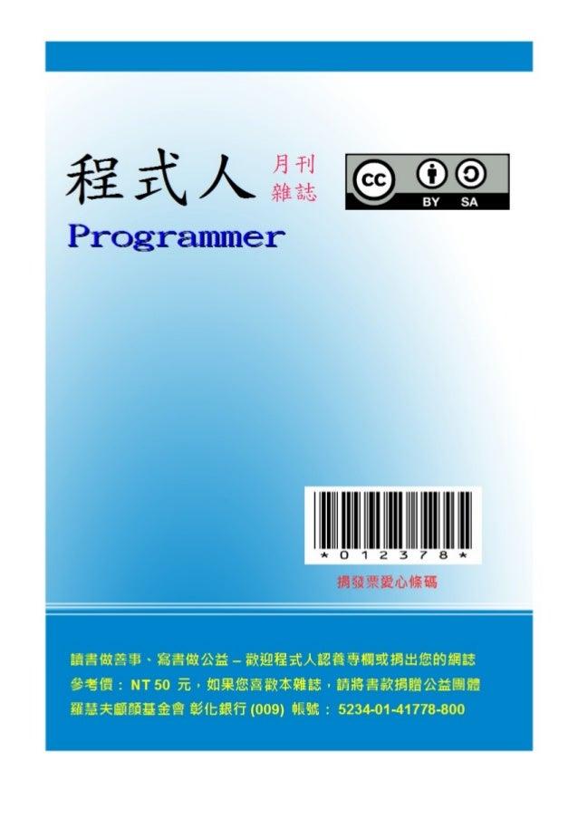 程式人雜誌 2014 年 1 月號 程式人雜誌社 出版