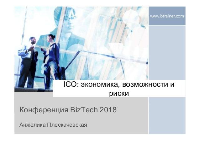 www.btrainer.com ICO: экономика, возможности и риски Конференция BizTech 2018 Анжелика Плескачевская