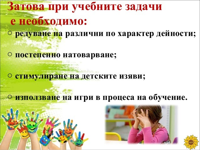 … към ученето и училището