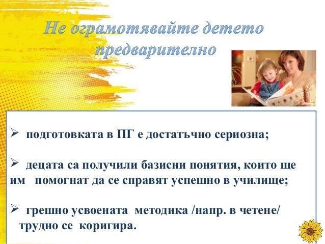 o наблюдавайте играта и разходките на децата в двора на училище по време на междучасието; o влезте в сградата по време на ...