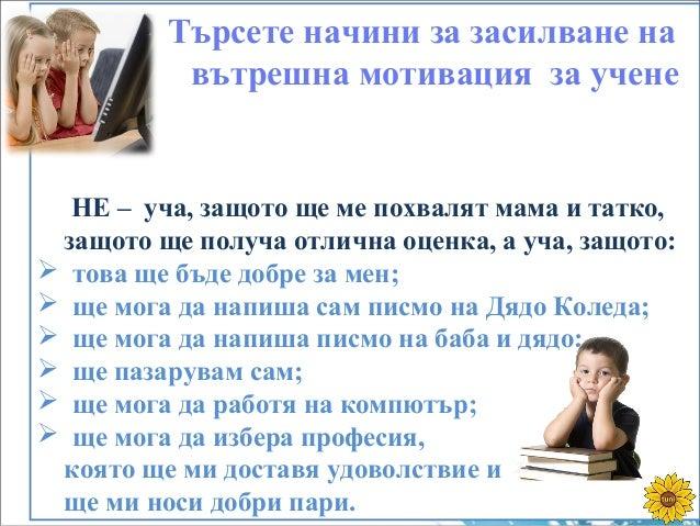  Нека детето се учи да прави анализ: 1. Какво се иска от него /очакван краен резултат/? 2. Може ли отведнъж да го направи...