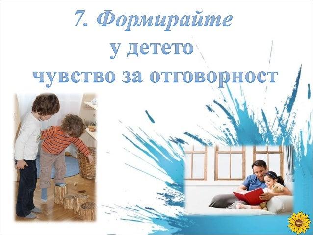 Накарайте детето да наблюдава през цилиндър /руло от тоалетна хартия/ и след 30 секунди да се обърне с гръб към наблюдаван...