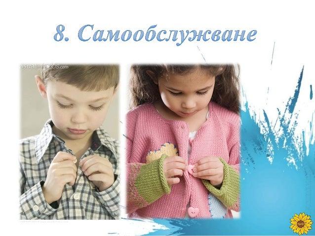 """ Работете за увеличаване на речниковия запас чрез: o игра """"Познай коя е думата"""" /описвайте предмета и детето да открие ка..."""