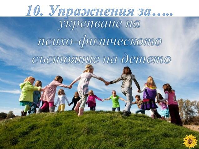  запознайте детето с класния ръководител – дори само десетминутно общуване ще даде на детето някаква сигурност, че на пър...