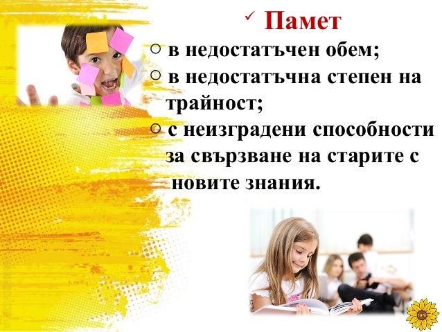 Затова при учебните задачи е необходимо: o редуване на различни по характер дейности; o постепенно натоварване; o стимулир...