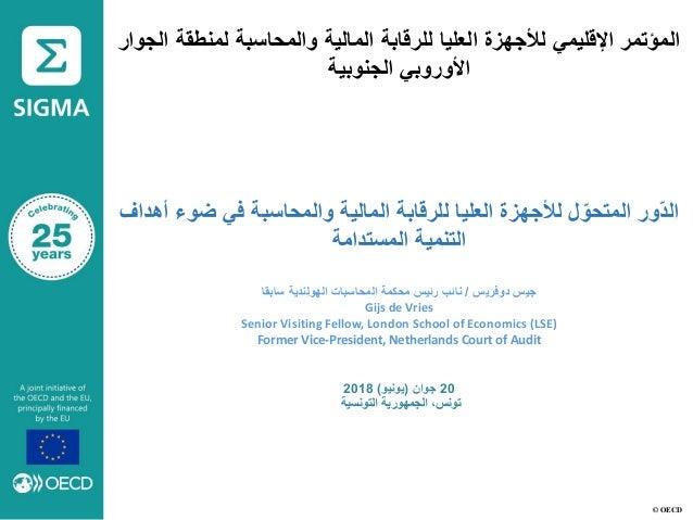 © OECD الجوار لمنطقة والمحاسبة المالية للرقابة العليا لألجهزة اإلقليمي المؤتمر الجنوبية األوروبي أه...