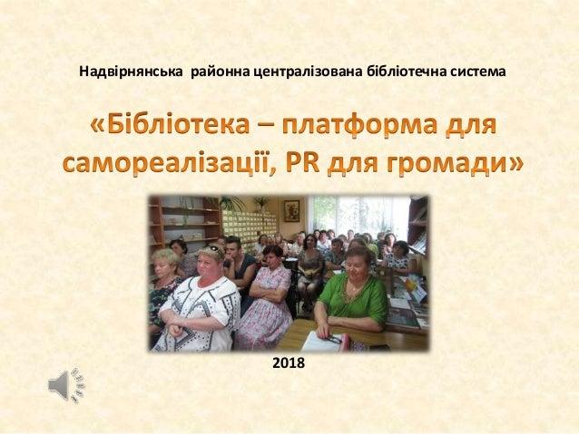 2018 Надвірнянська районна централізована бібліотечна система