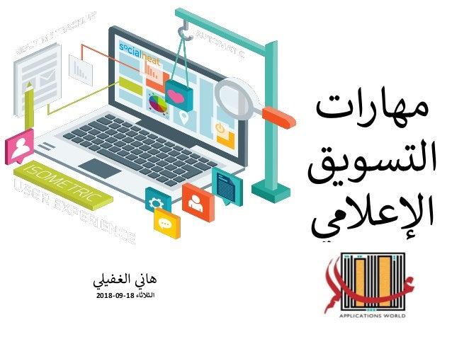 اترمها التسويق المعاإل هانالغفيل الثالثاء18-09-2018
