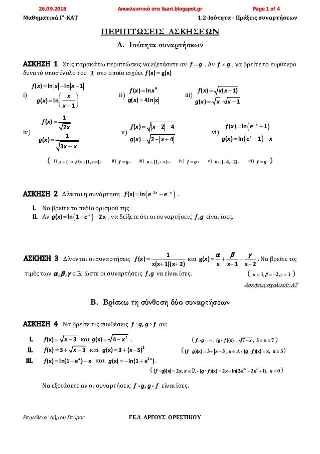 Μαθηματικά Γ'-ΚΑΤ 1.2-Ισότητα - Πράξεις συναρτήσεων Επιμέλεια: Δήμου Σπύρος ΓΕ.Λ ΑΡΓΟΥΣ ΟΡΕΣΤΙΚΟΥ ΠΕΡΙΠΤΩΣΕΙΣ ΑΣΚΗΣΕΩΝ Α. ...