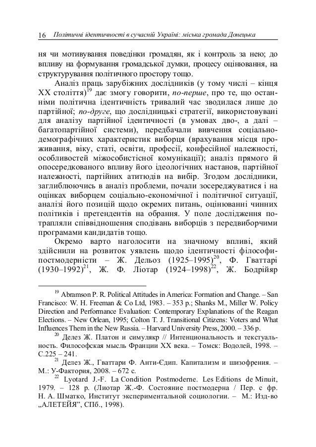 Політичні ідентичності в сучасній Україні  міська громада Донецька 377d2865504f8