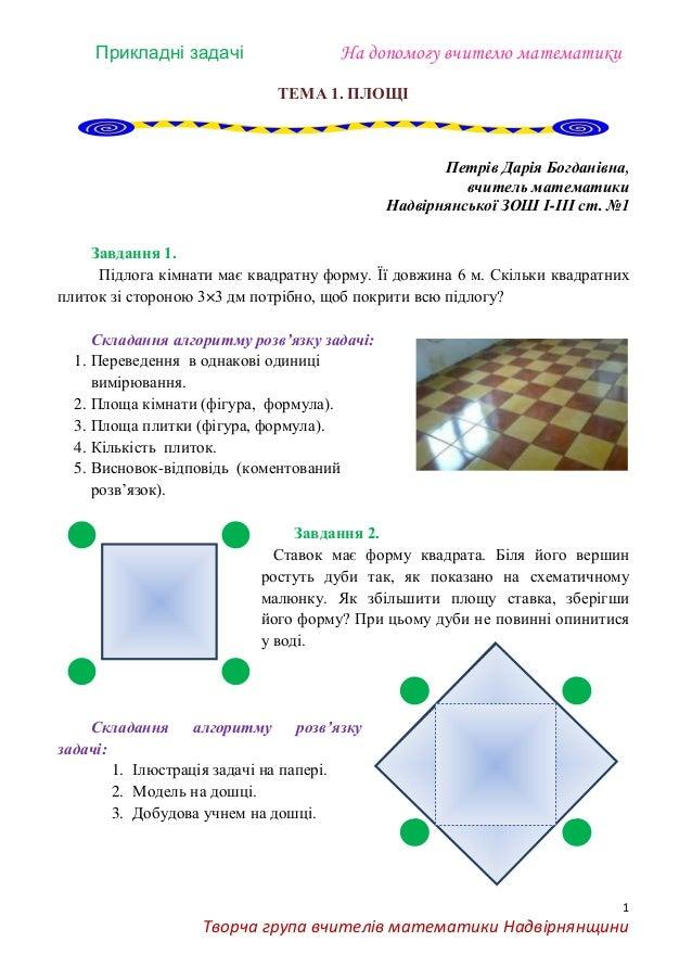Прикладні задачі На допомогу вчителю математики 1 Творча група вчителів  математики Надвірнянщини ТЕМА 1. d592a3ff70192