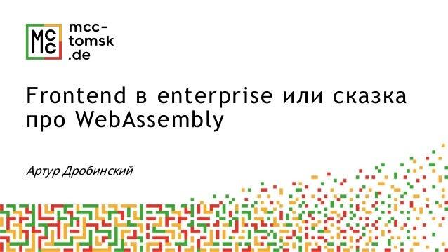 Frontend в enterprise или сказка про WebAssembly Артур Дробинский