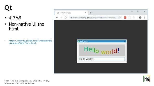 Frontend в enterprise или сказка про WebAssembly