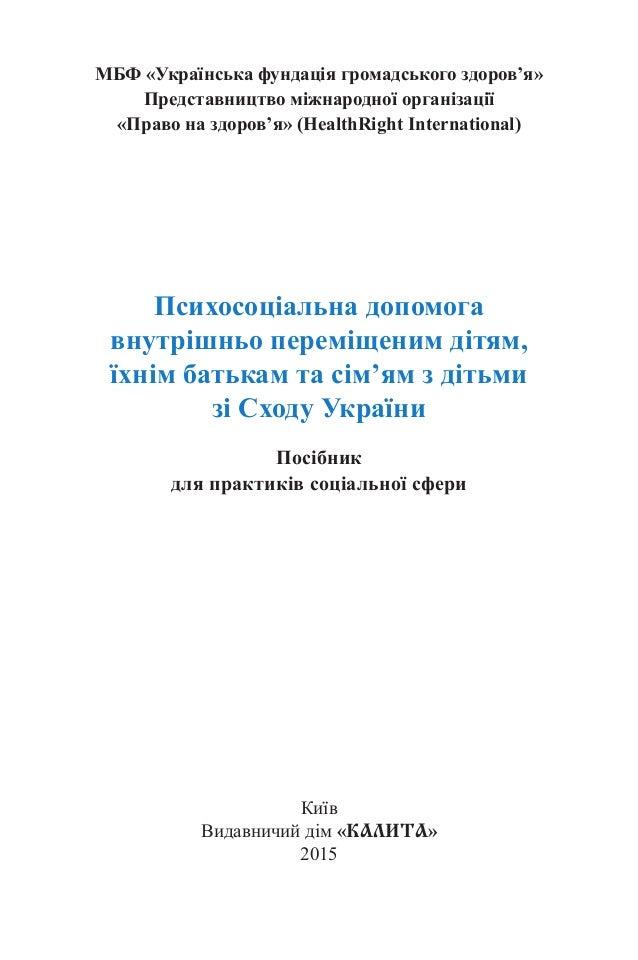 1 МБФ «Українська фундація громадського здоров я» Представництво  міжнародної організації «Право на ... 6f33ae4fec7f7