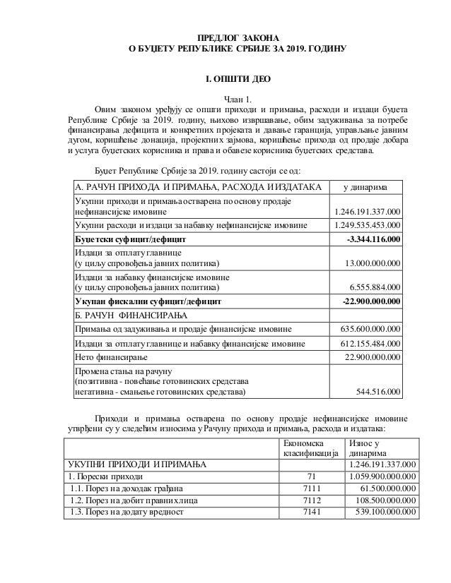 ПРЕДЛОГ ЗАКОНА О БУЏЕТУ РЕПУБЛИКЕ СРБИЈЕ ЗА 2019. ГОДИНУ I. ОПШТИ ДЕО Члан 1. Овим законом уређују се општи приходи и прим...