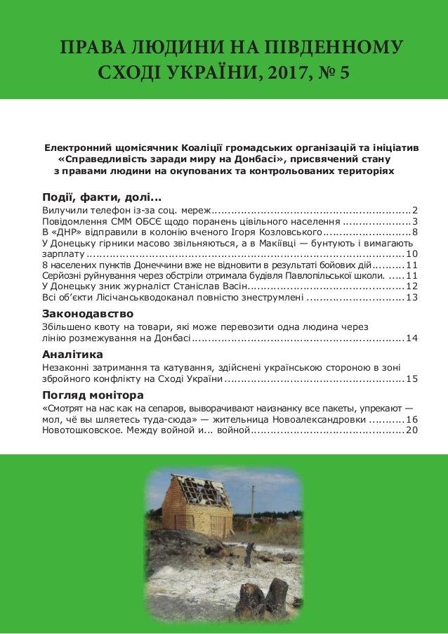 Права людини на південному сході України 0e24f3280d2c4