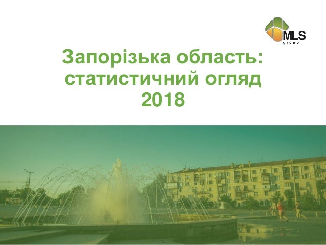 Запорізька область: статистичний огляд 2018