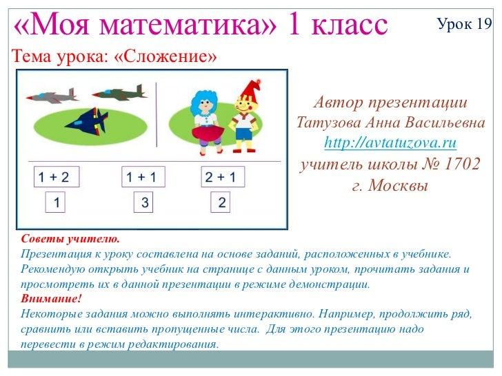 «Моя математика» 1 класс                                             Урок 19Тема урока: «Сложение»                        ...