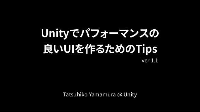 Unityでパフォーマンスの 良いUIを作るためのTips Tatsuhiko Yamamura @ Unity ver 1.1