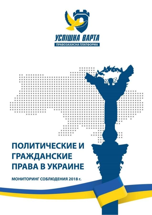 1 © Доклад «Политические права и свободы в Украине: мониторинг соблюдения в 2018 году» подготовлен Общественной организаци...