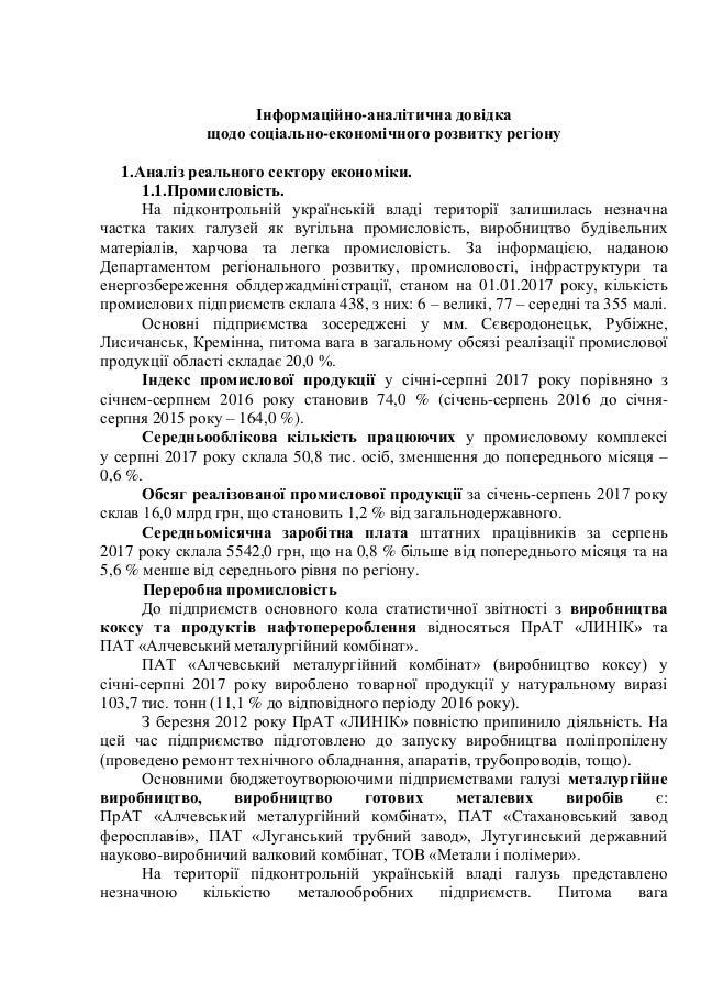 звіт про використану електроенергію додаток 9