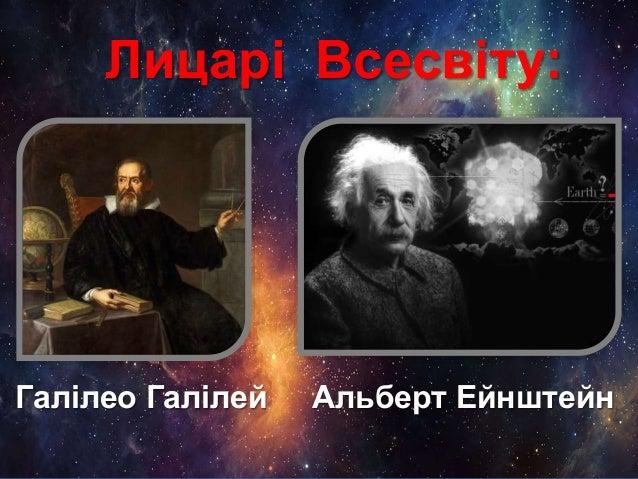 Лицарі Всесвіту: Галілео Галілей Альберт Ейнштейн
