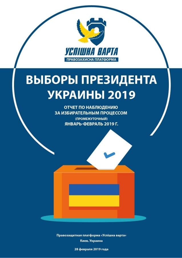 Промежуточный отчет по итогам наблюдения за выборами Президента Украины – 2019 Правозащитная платформа «Успішна варта», фе...