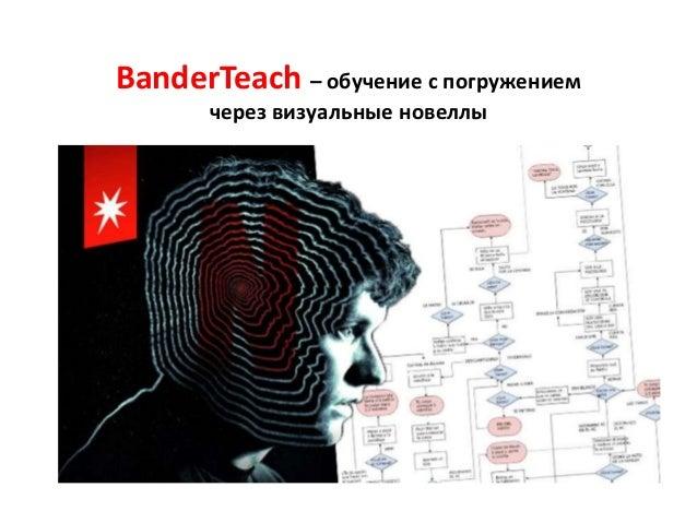 BanderTeach – обучение с погружением через визуальные новеллы