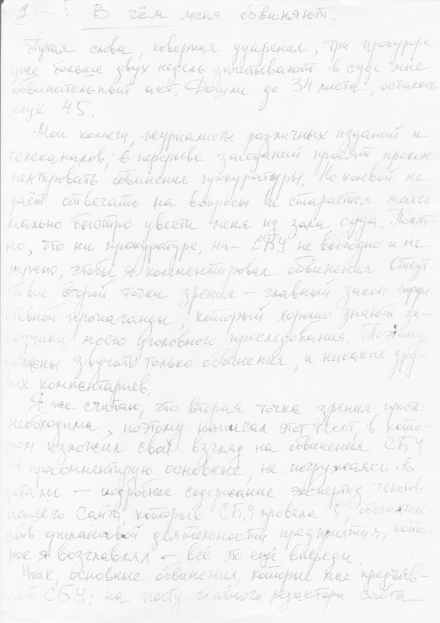 «Отсутствие второй точки зрения – главный закон эффективной пропаганды», - письмо обвиняемого в госизмене журналиста Кирил...