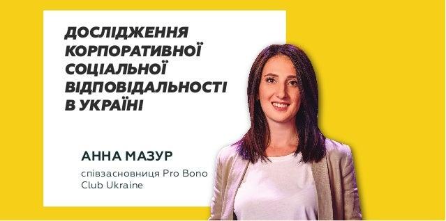 АННА МАЗУР ДОСЛІДЖЕННЯ КОРПОРАТИВНОЇ СОЦІАЛЬНОЇ ВІДПОВІДАЛЬНОСТІ В УКРАЇНІ співзасновниця Pro Bono Club Ukraine
