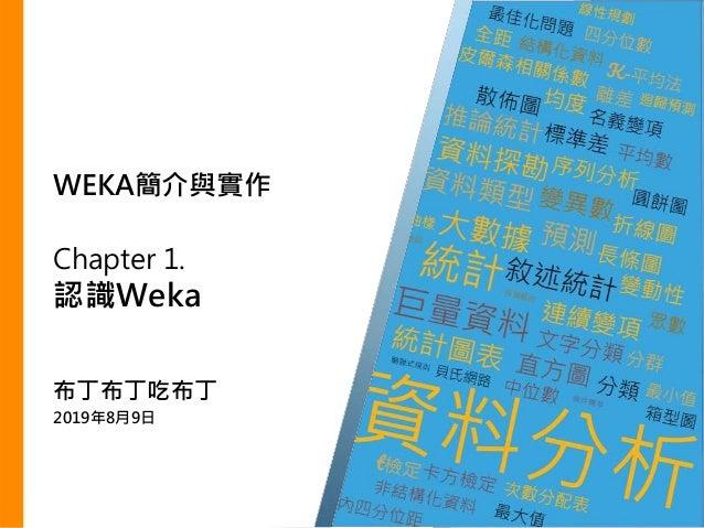 布丁布丁吃布丁 2019年8月9日 WEKA簡介與實作 Chapter 1. 認識Weka