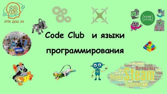 Code Club и языки программирования