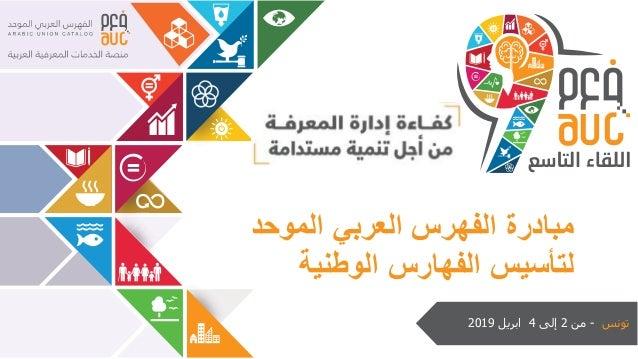 تونس-من2إلى4ابريل2019 الموحد العربي الفهرس مبادرة الوطنية الفهارس لتأسيس
