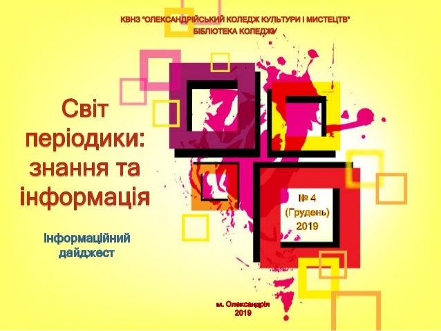 Шановні користувачі! • Перед вами черговий випуск інформаційного дайджесту «Світ періодики: знання та інформація». • В ньо...