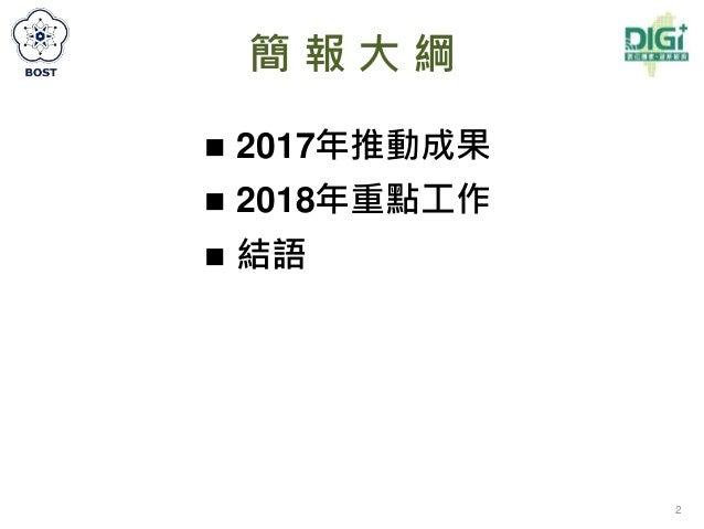 20180503行政院科技會報辦公室:「數位國家‧創新經濟發展方案(2017~2025年)推動成果」報告(簡報) Slide 2