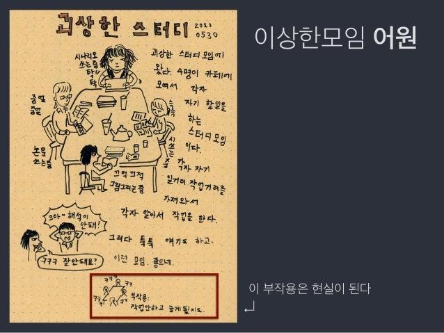 #이상한모임 연말정산 Slide 2