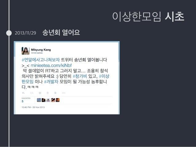 #이상한모임 연말정산 Slide 3