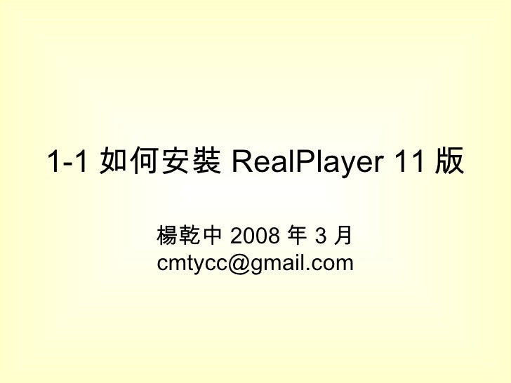 1-1 如何安裝 RealPlayer 11 版 楊乾中 2008 年 3 月  [email_address]